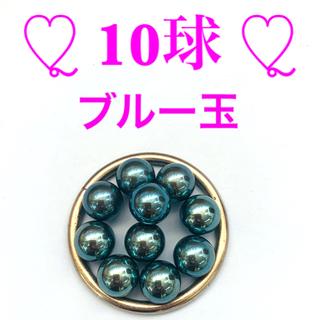 ꙳★*゜パチンコ玉  (ブルー玉)  約10球 ꙳★*゜(パチンコ/パチスロ)