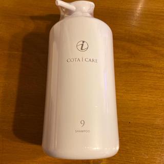 コタアイケア(COTA I CARE)のコタ アイケアシャンプー9 ボトル(シャンプー)