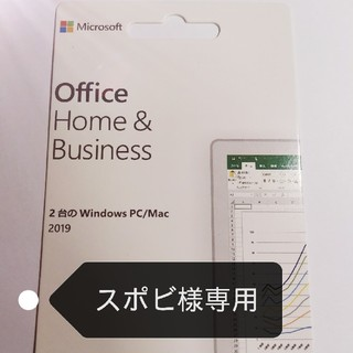 Microsoft - Microsoft Office Home & Business 2019 パッ