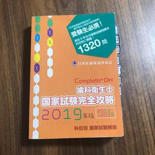 歯科衛生士 国家試験完全攻略 2019