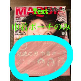 集英社 - 鬼滅巾着ポーチ MAQUIA (マキア) 2020年 12月号