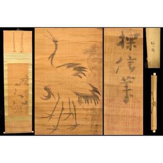 探信 松下鶴図 手巻き画絵巻 江戸時代 在銘 絹本 肉筆 立軸書法WWKK063(書)