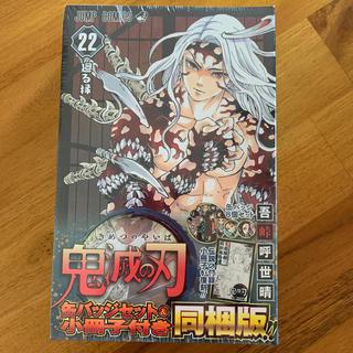 鬼滅の刃 缶バッジセット・小冊子付き同梱版!! 22 特装版(少年漫画)