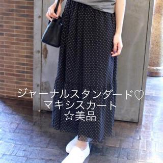 ジャーナルスタンダード(JOURNAL STANDARD)のジャーナルスタンダード ♡スカート超美品(ロングスカート)