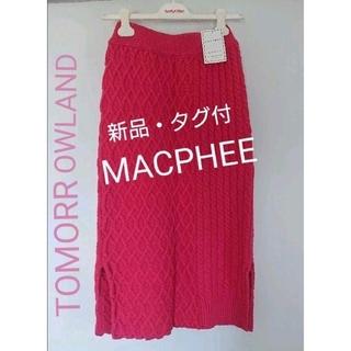 マカフィー(MACPHEE)の新品・タグ付 マカフィー ウール ロング スカート ピンク(ロングスカート)