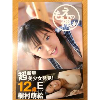 【帯付き、初版】もえの神さま 桐村萌絵写真集