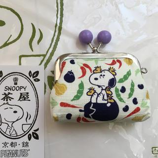 SNOOPY - スヌーピー 茶屋 京都限定 がま口 財布 サイフ snoopy 京野菜