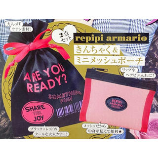 レピピアルマリオ(repipi armario)のレピピアルマリオ きんちゃく&ミニメッシュポーチ2点セット(ポーチ)