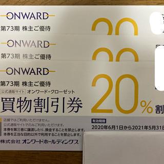 ニジュウサンク(23区)のオンワードクローゼット 20%割引券 3枚(ショッピング)