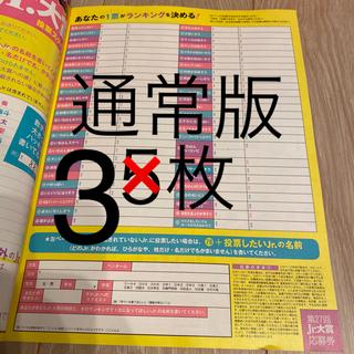 ジャニーズJr. - Myojo 12月号 Jr.大賞 応募券 応募用紙 5枚 ジャニーズジュニア大賞