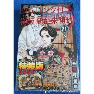 鬼滅の刃 21巻 シールセット付き特装版 初版 特装版 シール 21 特装版(少年漫画)