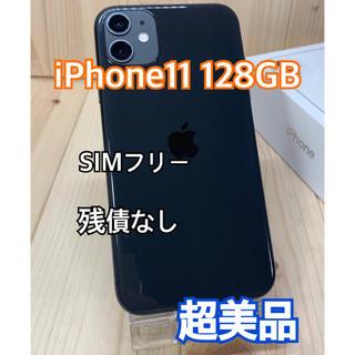 Apple - 【S】【超美品】iPhone 11 ブラック 128 GB SIMフリー 本体