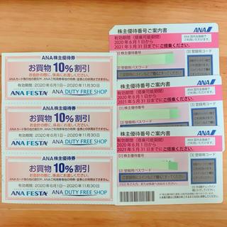 ANA(全日本空輸) - ANA株主優待券 3枚 おまけ付き