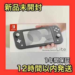 任天堂 - 【12時間以内に発送★新品】Switch Lite 本体[グレー]