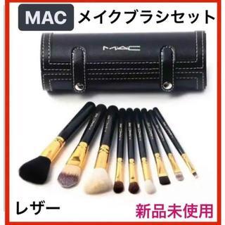 MAC - 【週末限定セール中】MACメイクブラシ レザーケース付9本セット