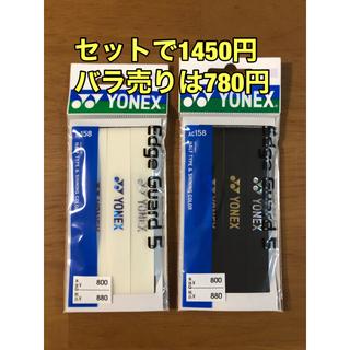 ヨネックス(YONEX)のYONEX エッジガード ブラック クリア セット 管理番号 209(その他)