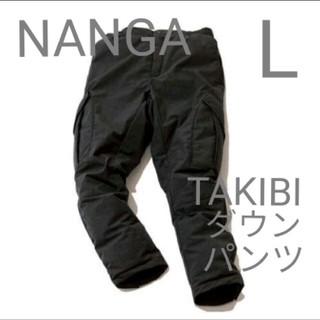 ナンガ(NANGA)の[新品] NANGA ナンガ TAKIBIダウンパンツ チャコール L(ワークパンツ/カーゴパンツ)