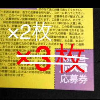 ジャニーズJr. - Myojo 12月号 応募券