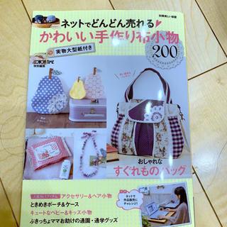 シュフトセイカツシャ(主婦と生活社)のネットでどんどん売れる・かわいい手作り布小物(趣味/スポーツ/実用)