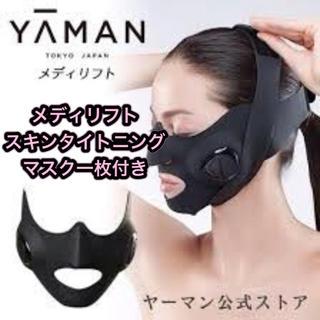 YA-MAN - 【新品未開封】ヤーマン メディリフト 美顔器