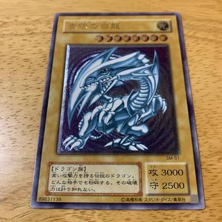 遊戯王 - 青眼の白龍 アルティメット レリーフ SM-51