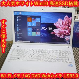 エヌイーシー(NEC)の大人気ホワイトWin10&快適SSD搭載/メ4G/DVD/カメラ/HDMI(ノートPC)