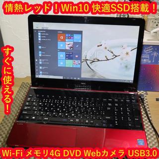 エヌイーシー(NEC)の美品!人気レッドWin10&高速SSD搭載/メ4G/DVD/カメラ/HDMI(ノートPC)