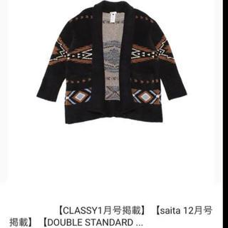 DOUBLE STANDARD CLOTHING - ダブスタ ニットガウンコート