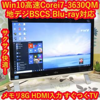 富士通 - Win10高速i7-3630QM/地デジBSCS/ブルーレイ/メ8/HD2T/白