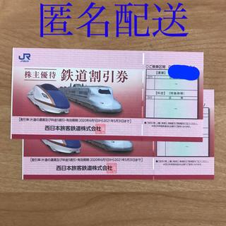 JR - JR西日本 株主優待券