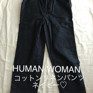 ヒューマンウーマン(HUMAN WOMAN)のHUMAN WOMAN ♡ 綿麻パンツ (カジュアルパンツ)