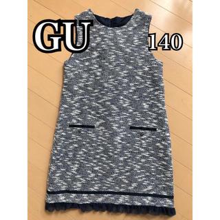 ジーユー(GU)のGU ツイード  ワンピース 140 ネイビー フォーマル ジャンパースカート (ワンピース)