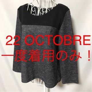 22 OCTOBRE - ★22 OCTOBRE/ヴァンドゥーオクトーブル★長袖カットソー38(M.9号)