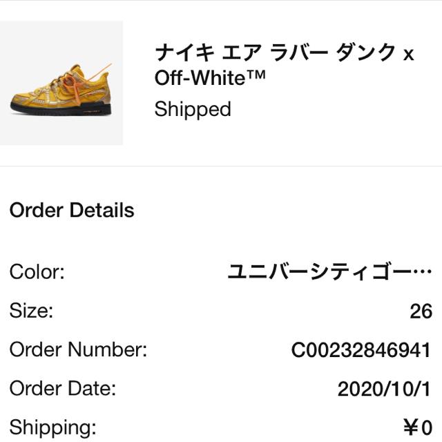 NIKE(ナイキ)のナイキ エア ラバー ダンク Off-White メンズの靴/シューズ(スニーカー)の商品写真