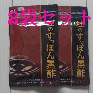 杜のすっぽん黒酢 2袋セット すっぽん 黒酢 健康 美容 サプリ