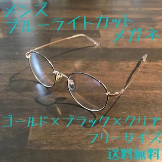 ブルーライト ブルーライトカットメガネ メンズ PCメガネ 50% MB2-2