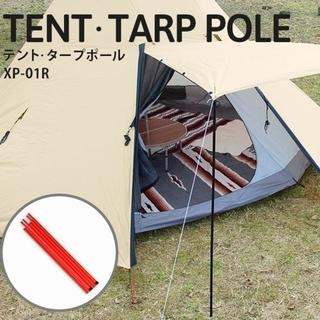 ドッペルギャンガー(DOPPELGANGER)のDOD テント タープポール     レッド   1セット(テント/タープ)