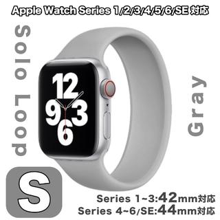 Apple Watch - ソロループ Sサイズ【グレー】Apple Watch 42/44