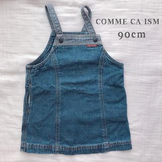 コムサイズム(COMME CA ISM)のコムサイズム デニム ジャンパースカート 90cm(ワンピース)