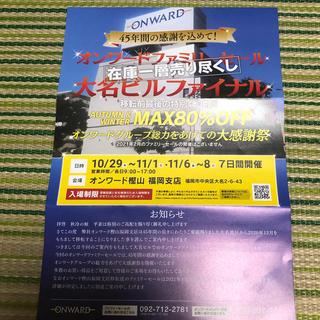 ニジュウサンク(23区)のオンワード ファミリーセール(ショッピング)