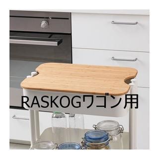イケア(IKEA)の[地域限定] IKEA HOGSMA ホーグスマ まな板 竹 (RASKOG用)(調理道具/製菓道具)