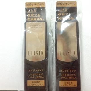 ELIXIR - エリクシール美容濃密リンクルクリーム2箱