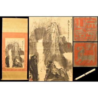 陳名治 峡江図 北京書院 手巻き画絵巻 紙本 日本華僑 肉筆 立軸WWKK083(書)