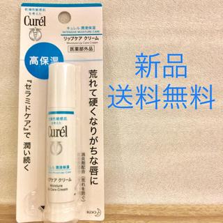 Curel - 送料無料【キュレル潤浸保湿】リップケアクリーム1本