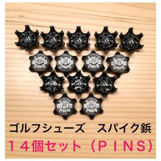 【新品】ゴルフシューズ  スパイク 鋲 14個セット(PINS)