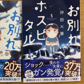 ショウガクカン(小学館)の★jihikunさま専用★お別れホスピタル 5  巻 のみ(女性漫画)