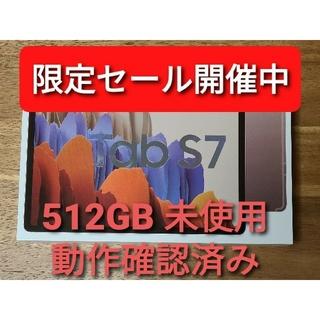 ギャラクシー(Galaxy)のGALAXY Tab S7 512GB WiFiモデル(タブレット)
