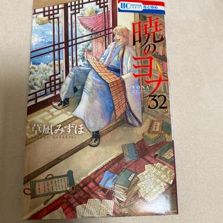 ハクセンシャ(白泉社)の暁のヨナ 32(少女漫画)