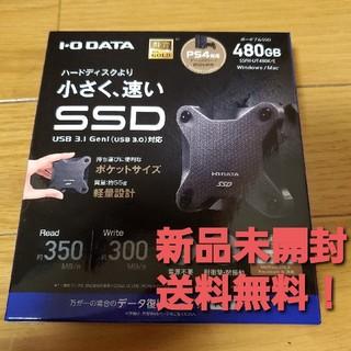 アイオーデータ(IODATA)のI・O DATA SSPH-UT480K/E 新品未使用 480gb ssd(PC周辺機器)