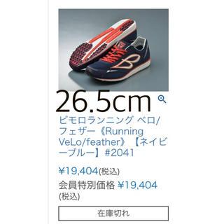 ワールドウイング ビモロ フェザー 最軽量 26.5cm